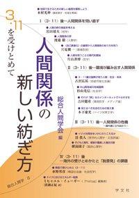 総合人間学8